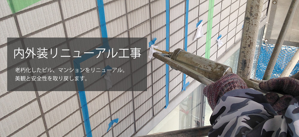 耐震診断・補強工事 日本で安心して過ごす為、何ができますか?  地震に強い建物を手に入れましょう。