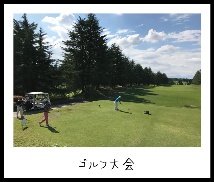 スポーツもみんなで楽しみます。ゴルフ大会開催!