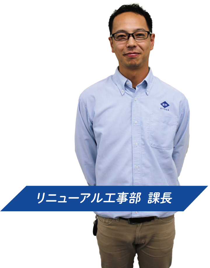 協和ビルテクノス株式会社<br>係長大貫雄亮