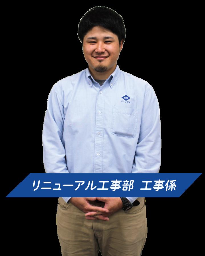 協和ビルテクノス株式会社<br>係長田口仁啓